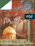 Allama Zameer Akhtar Naqvi - Shahzadi Zainab-E-Kubra (S.a) Aur Tareekh-E-Mulk Sham