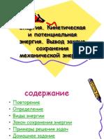 mekhanicheskaya_energiya