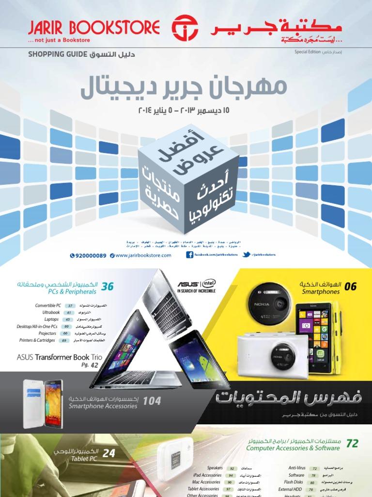13e06aef69ed7 Jarir Shopping Guide