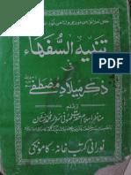 Tunmbih'us Sufha Fi Zikre Meelad al-Mustafa (Alehe Salat-O-Salam) [Urdu]