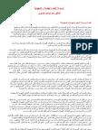 موسوعة اليهود واليهودية و الصهيونية  - مجلد 1