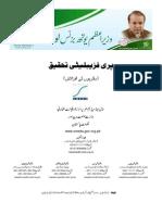 Goat Fattening Urdu