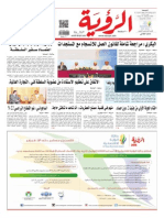 Alroya Newspaper 31-01-2014