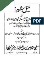 Bulbul e Shiraz - Maulvi Hafiz Jalaluddin Ahmad Jafri