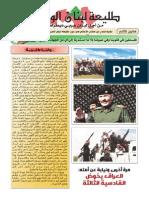 طليعة لبنان ك2 2014 (1).pdf