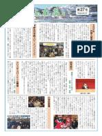 Fureai News paper
