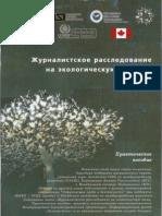 Журналистское расследование на экологическую тему. Практическое пособие (на русском языке, дополн.)