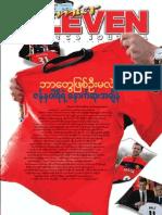 Premier Eleven Sports Journal အတြဲ(၁၁) အမွတ္(၂၃)