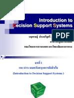 ch1_Intro บทที่ 1 แนะนำระบบสนับสนุนการตัดสินใจ(Introduction to Decision Support Systems )