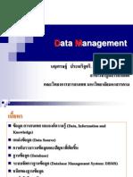 ch3_datamanagement