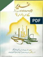 Ghadeer 07-08-09 of 11