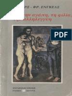 Marx, Engels - Για την αγάπη, τη φιλία, την αλληλεγγύη
