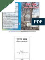 पुस्तकः एक पत्र 'बलराज मधोक' के नाम ek-patra-balraj-madhok-ke-nam-hindi-book