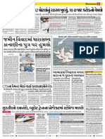 Surat News in Gujarati