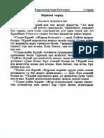 Kazakh Bible - Genesis 1