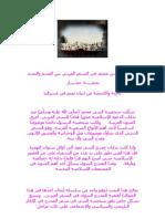 شخصيـة النبـي محمد في الشـعر العربـي بين القديم والجديد