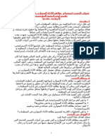 استخدام-بطاقة-الاداء-المتوازن-في-صياغة-و-تنفيذ-و-تقييم-الاستراتيجية.doc