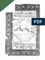Tareekh e Syed e Saalaar Masood Ghazi - Sheikh Inayat Hussain