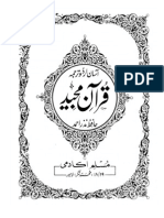 Quran Word by word Urdu Translation Para01