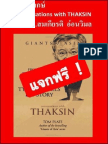 Conversation with THAKSIN โดย ดร.สมเกียรติ อ่อนวิมล ออกมาแล้วเป็น