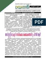 Panchayat Service News-Issue No-004-2013 NOV 8