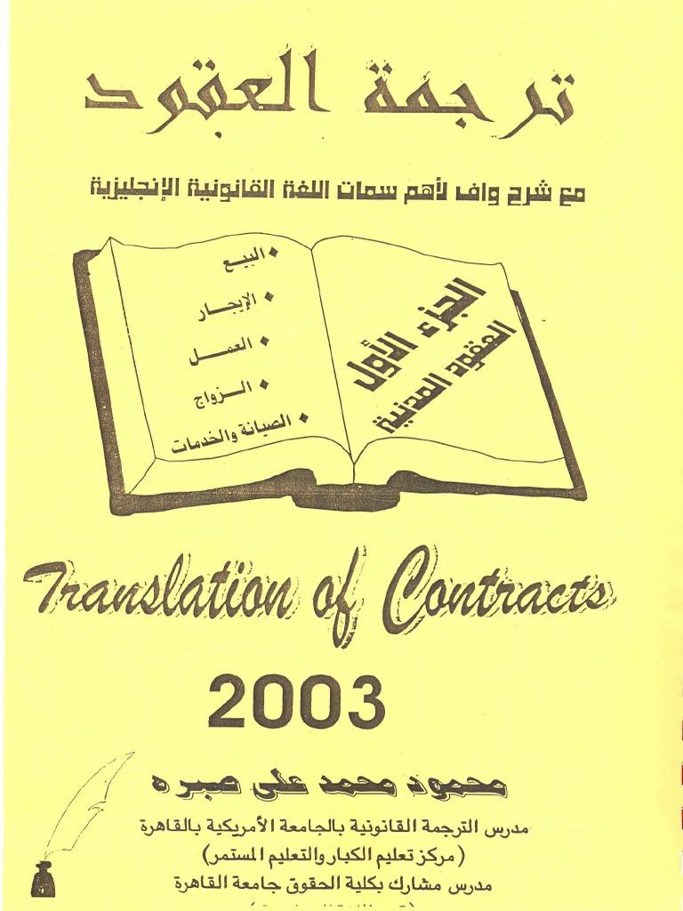 كتاب الصيغ القانونية pdf