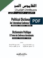 القاموس السياسي ومصطلحات المؤتمرات الدولية .pdf
