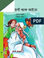 Shobhini and Nani - Assamese