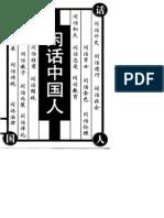 [闲话中国人].易中天.扫描版