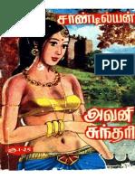 Avani Sundari Sandilyan