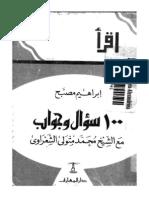 100 سؤال و جواب مع الشيخ محمد متولي الشعراوي  -  إبراهيم مصبح