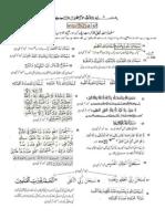 Naik Aamaal, Islami Duyain Aur Asma-Ul-Husna - with Urdu translation (Good deeds, Islamic Supplications (Duas) and Names of Allah)
