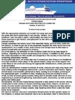 Επιτροπή Εξυγίανσης Ναυπηγοεπισκευαστικών Επιχειρήσεων