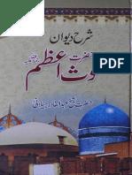 Dewan al-Ghawth'ul Azam (Kalam) [Farsi/Urdu]