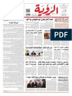 Alroya Newspaper 02-02-2014.pdf
