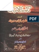 00491 Takmeel Ul Iman Farsi