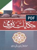 00493 Hikayat e Rumi Urdu