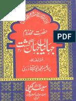00494 Makhdum Jahanian Urdu