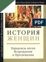 Дюби Ж., Перро М. (общ. ред.) - История женщин на Западе. В 5 томах. Том II и Том III (Гендерные иссл-ния)-2009
