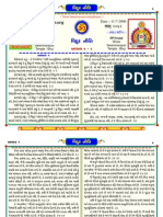 Vidur-Nitee (Gujarati)