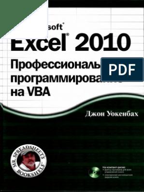 EXCEL VBA 2010 | Microsoft Excel | Basic