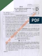 VRO2014 Question Paper