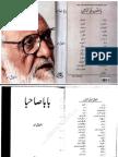 Baba Sahiba (Ashfaq Ahmad)