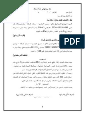 عقد بيع نهائي لشقة تمليك Docx بنك مصر