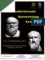 11o ΕΛΛΑΔΟΚΥΠΡΙΑΚΟ ΧΕΙΡΟΥΡΓΙΚΟ ΣΥΝΕΔΡΙΟ - πρόγραμμα