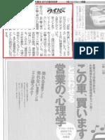 2007.11.1 PPW取材記事