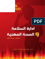 Dr Yousif Eltayeb Book Hse