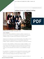Εκατομμυριούχοι και επισήμως έγιναν οι νορβηγοί πολίτες