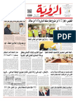 Alroya Newspaper 03-02-2014