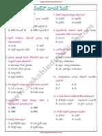 VRO Model Paper andhra Pradesh